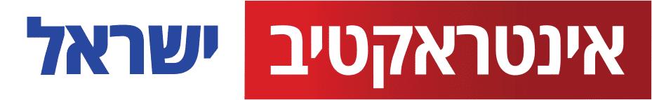 אינטראקטיב ישראל